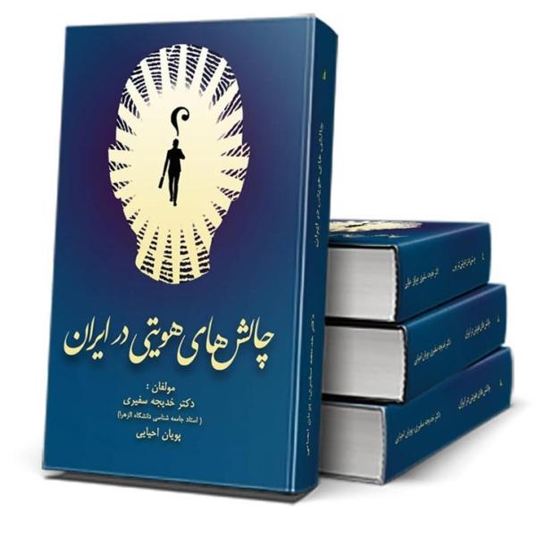 چالش های هویتی در ایران (نظریه ها و پژوهش ها)