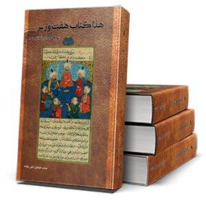 هذا كتاب هفت وزير