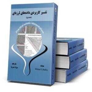 تفسیر کاربردی داده های لرزه ای(جلد اول)