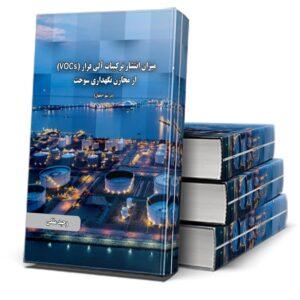 میزان انتشار ترکیبات آلی فرار (VOCs)از مخازن نگهداری سوخت(در شهر اصفهان)
