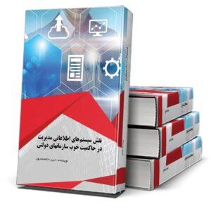 نقش سیستمهای اطلاعاتی مدیریت بر حاکمیت سازمانهای دولتی